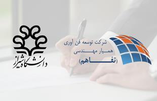 Signing of MoU for Cooperation between Shiraz University and ESTD