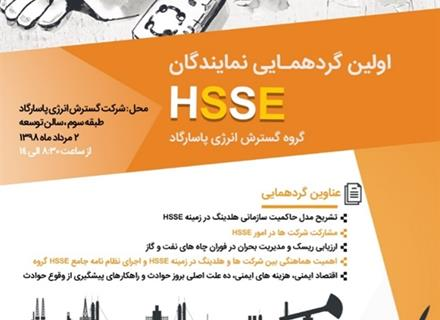 First meeting of representatives of HSSE, Pasargad Energy Development Group