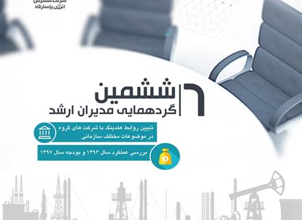 The sixth Leadership Meeting of Pasargad Energy Development Company