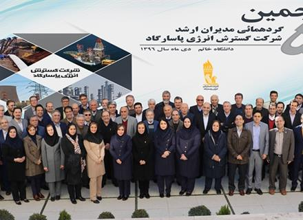 The Fifth Leadership Meeting of Pasargad Energy Development Company