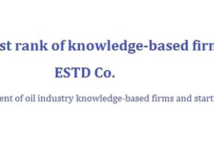 Gaining first rank of knowledge-based firms by ESTD in gathering event of oil industry knowledge-based firms and startups