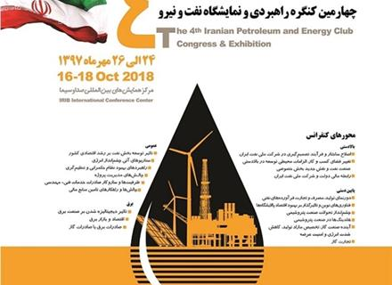 The 4th Iranian Petroleum and Energy Club Congress & Exhibition